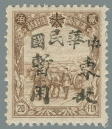 Heilongjiang-Province-(黑龍江省)-Local-Issue,-Shuangcheng-(雙城)---23