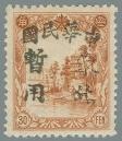 Heilongjiang-Province-(黑龍江省)-Local-Issue,-Shuangcheng-(雙城)---24-1