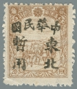 Heilongjiang-Province-(黑龍江省)-Local-Issue,-Shuangcheng-(雙城)---24