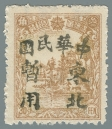 Heilongjiang-Province-(黑龍江省)-Local-Issue,-Shuangcheng-(雙城)---25