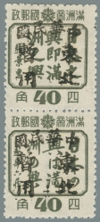 Heilongjiang-Province-(黑龍江省)-Local-Issue,-Shuangcheng-(雙城)---26
