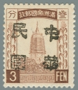 Heilongjiang-Province-(黑龍江省)-Local-Issue,-Shuangcheng-(雙城)---3