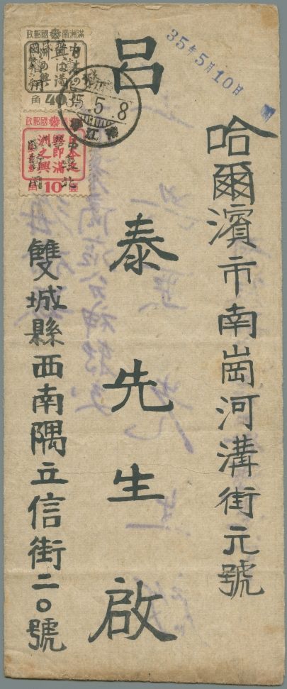 Heilongjiang-Province-(黑龍江省)-Local-Issue,-Shuangcheng-(雙城)---30