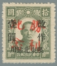 Heilongjiang-Province-(黑龍江省)-Local-Issue,-Shuangcheng-(雙城)---36