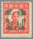 Heilongjiang-Province-(黑龍江省)-Local-Issue,-Shuangcheng-(雙城)---37