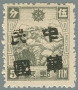 Heilongjiang-Province-(黑龍江省)-Local-Issue,-Shuangcheng-(雙城)---4