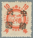Heilongjiang-Province-(黑龍江省)-Local-Issue,-Shuangcheng-(雙城)---5