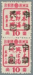 Heilongjiang-Province-(黑龍江省)-Local-Issue,-Shuangcheng-(雙城)---6