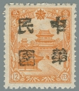 Heilongjiang-Province-(黑龍江省)-Local-Issue,-Shuangcheng-(雙城)---7