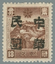 Heilongjiang-Province-(黑龍江省)-Local-Issue,-Shuangcheng-(雙城)---8
