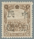 Heilongjiang-Province-(黑龍江省)-Local-Issue,-Shuangcheng-(雙城)---9