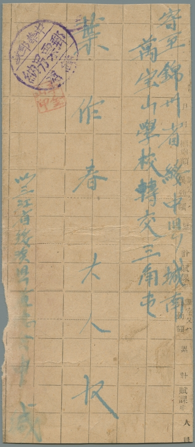 Heilongjiang-Province-(黑龍江省)-Local-Issue,-Suibin-(綏濱)