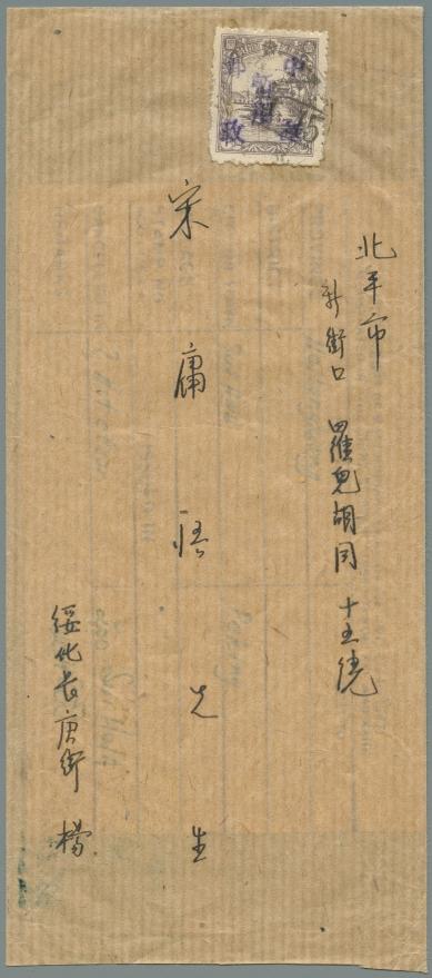 Heilongjiang Province (黑龍江省) Local Issue, Suihua (綏化)