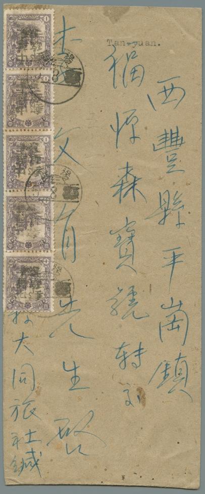 Tangyuan (湯原)