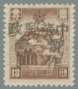 Heilongjiang-Province-(黑龍江省)-Local-Issue,-Tieli-(鐵驪)---1