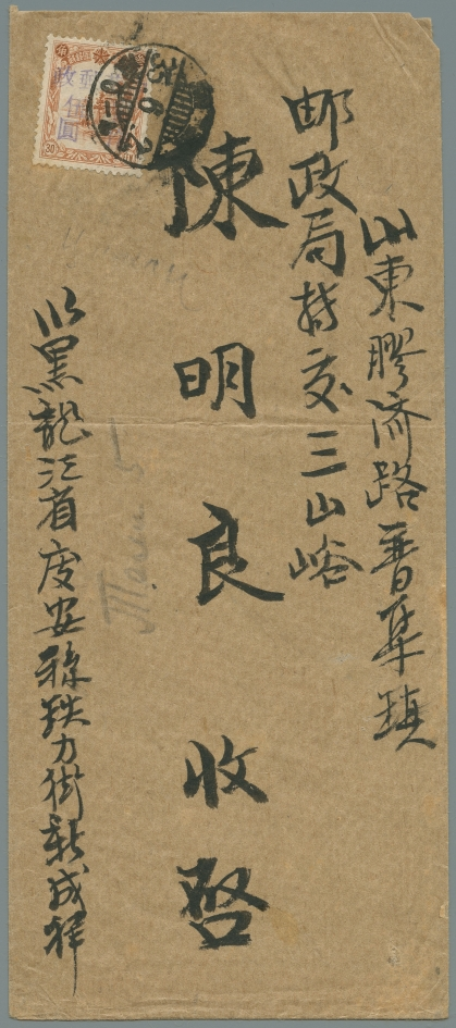 Heilongjiang-Province-(黑龍江省)-Local-Issue,-Tieli-(鐵驪)---3