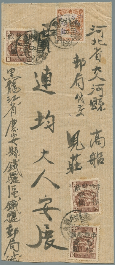 Heilongjiang-Province-(黑龍江省)-Local-Issue,-Tieli-(鐵驪)---4