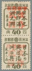 Tonghe (通河)