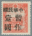 Heilongjiang-Province-(黑龍江省)-Local-Issue,-Tongxing-(通興)---10