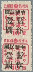 Heilongjiang-Province-(黑龍江省)-Local-Issue,-Tongxing-(通興)---11