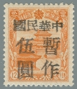 Heilongjiang-Province-(黑龍江省)-Local-Issue,-Tongxing-(通興)---12