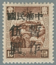 Heilongjiang-Province-(黑龍江省)-Local-Issue,-Tongxing-(通興)---13