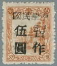 Heilongjiang-Province-(黑龍江省)-Local-Issue,-Tongxing-(通興)---14