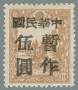 Heilongjiang-Province-(黑龍江省)-Local-Issue,-Tongxing-(通興)---15