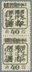 Heilongjiang-Province-(黑龍江省)-Local-Issue,-Tongxing-(通興)---16