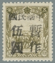 Heilongjiang-Province-(黑龍江省)-Local-Issue,-Tongxing-(通興)---17