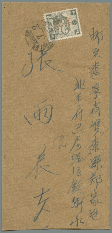 Heilongjiang-Province-(黑龍江省)-Local-Issue,-Tongxing-(通興)---18