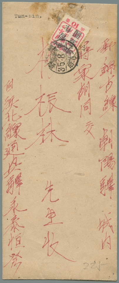 Heilongjiang-Province-(黑龍江省)-Local-Issue,-Tongxing-(通興)---19