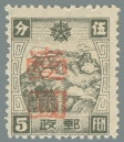 Heilongjiang-Province-(黑龍江省)-Local-Issue,-Tongxing-(通興)---2