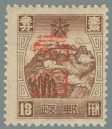 Heilongjiang-Province-(黑龍江省)-Local-Issue,-Tongxing-(通興)---3