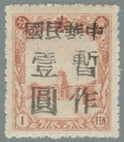 Heilongjiang-Province-(黑龍江省)-Local-Issue,-Tongxing-(通興)---4