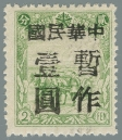 Heilongjiang-Province-(黑龍江省)-Local-Issue,-Tongxing-(通興)---5