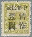 Heilongjiang-Province-(黑龍江省)-Local-Issue,-Tongxing-(通興)---7