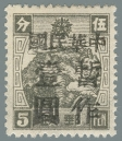 Heilongjiang-Province-(黑龍江省)-Local-Issue,-Tongxing-(通興)---8