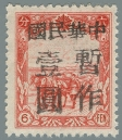Heilongjiang-Province-(黑龍江省)-Local-Issue,-Tongxing-(通興)---9