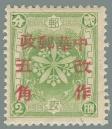Heilongjiang-Province-(黑龍江省)-Local-Issue,-Weihe-(葦河)---10