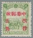 Heilongjiang-Province-(黑龍江省)-Local-Issue,-Weihe-(葦河)---11