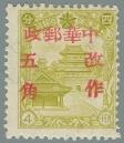 Heilongjiang-Province-(黑龍江省)-Local-Issue,-Weihe-(葦河)---12