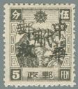 Heilongjiang-Province-(黑龍江省)-Local-Issue,-Weihe-(葦河)---2