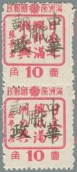 Heilongjiang-Province-(黑龍江省)-Local-Issue,-Weihe-(葦河)---3