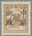 Heilongjiang-Province-(黑龍江省)-Local-Issue,-Weihe-(葦河)---4