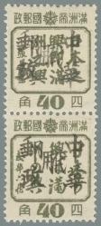 Heilongjiang-Province-(黑龍江省)-Local-Issue,-Weihe-(葦河)---6