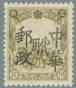 Heilongjiang-Province-(黑龍江省)-Local-Issue,-Weihe-(葦河)---7