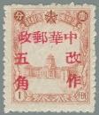 Heilongjiang-Province-(黑龍江省)-Local-Issue,-Weihe-(葦河)---9