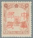 Heilongjiang-Province-(黑龍江省)-Local-Issue,-Yabuli-(牙不力)---1