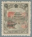 Heilongjiang-Province-(黑龍江省)-Local-Issue,-Yabuli-(牙不力)---3